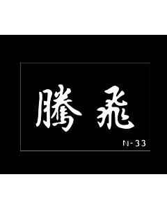 Pochoir tattoo signe chinois