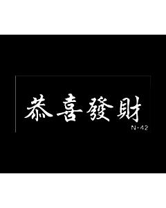 Pochoir tatouage signe chinois